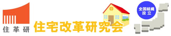 住革研 住宅改革研究会 全国組織設立