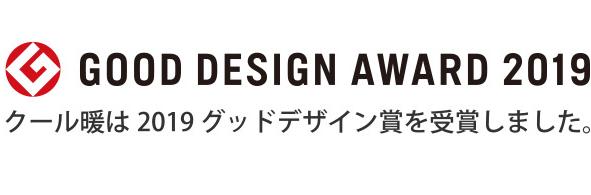 クール暖は 2019 グッドデザイン賞を受賞しました。