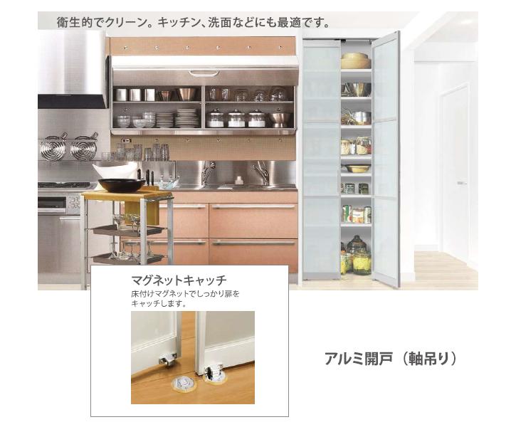 アルミ開戸(軸吊り)衛生的でクリーン。キッチン、洗面などにも最適です。